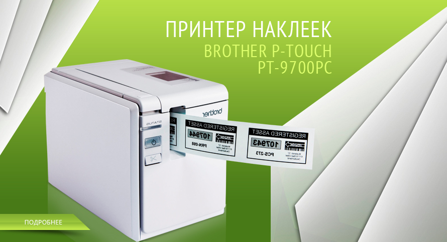 printer-nakleek-brother-p-touch-pt-9700pc